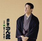 柳家さん喬/柳家さん喬 名演集10 徳ちゃん・掛け取り(アルバム)