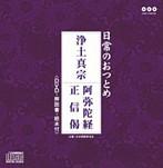日常のおつとめ「浄土真宗 阿弥陀経・正信偈」(アルバム)