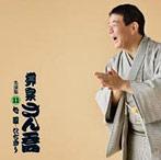 柳家さん喬/柳家さん喬 名演集11 心眼・たちきり(アルバム)