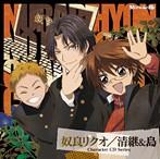 「ぬらりひょんの孫」Character CD Series 奴良リクオ/清継&島(アルバム)