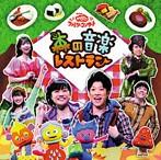 NHK「おかあさんといっしょ」ファミリーコンサート~森の音楽レストラン(アルバム)