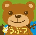 はいだしょうこ/どうぶつ(アルバム)