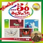 NHKみんなのうた50アニバーサリー~グラスホッパー物語~(アルバム)