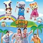 NHK「おかあさんといっしょ」ファミリーコンサート~ぽていじまへ ようこそ!!(アルバム)