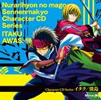 「ぬらりひょんの孫~千年魔京~」Character CD Series イタク(CV:岸尾だいすけ)/淡島(CV:柚木涼香)(アルバム)