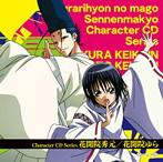 「ぬらりひょんの孫~千年魔京~」Character CD Series 花開院秀元(CV:緑川光)/花開院ゆら(CV:前田愛)(アルバム)