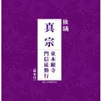 独誦 真宗 東本願寺門信徒勤行(アルバム)