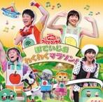 NHKおかあさんといっしょ おかあさんといっしょファミリーコンサート ぽていじま・わくわくマラソン!(アルバム)