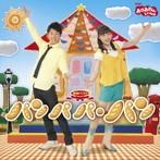 NHKおかあさんといっしょ 最新ベスト パンパパ・パン(アルバム)