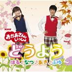 NHK「おかあさんといっしょ」どうよう~はる・なつ・あき・ふゆ~(アルバム)