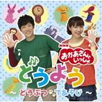 NHK「おかあさんといっしょ」どうよう~どうぶつ・てあそび~(アルバム)