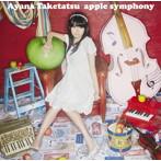 apple symphony/竹達彩奈(アルバム)