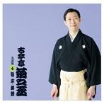 古今亭菊之丞/古今亭菊之丞 名演集(4) 寝床・棒鱈(アルバム)
