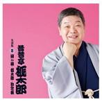 昔昔亭桃太郎/昔昔亭桃太郎 名演集(3) 茶の湯・桃太郎・勘定板(アルバム)