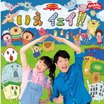 NHK「おかあさんといっしょ」最新ベスト~いえ イェイ!!(アルバム)