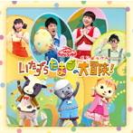 NHK「おかあさんといっしょ」ファミリーコンサート~いたずらたまごの大冒険!(アルバム)