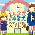 定番!!入学式&卒業式ソングコレクションベスト30(アルバム)