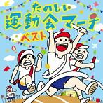 たのしい運動会マーチ ベスト(アルバム)