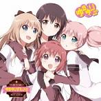 「ゆるゆり♪♪」2nd.Series BEST ALBUM~ゆるゆりずむ♪2(アルバム)