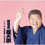 昔昔亭桃太郎/昔昔亭桃太郎 名演集(4) 芸協物語・ちりとてちん(アルバム)