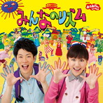 NHK「おかあさんといっしょ」最新ベスト~みんなのリズム(アルバム)