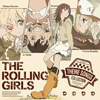 「ローリング☆ガールズ」主題歌集~人にやさしく/THE ROLLING GIRLS(アルバム)
