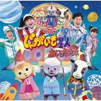 NHK「おかあさんといっしょ」ファミリーコンサート~じゃがいも星人にあいたいな(アルバム)