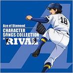 「ダイヤのA」キャラクターソングスコレクション'RIVAL'(アルバム)