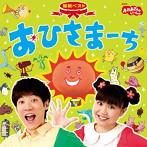 NHK「おかあさんといっしょ」最新ベスト~おひさまーち(アルバム)