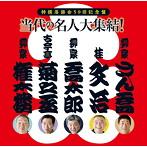 特撰落語会50回記念盤 当代の名人大集結!(アルバム)