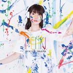 PENKI/内田真礼(アルバム)