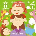 はいだしょうこ/童謡 愛すべき日本の名曲集(アルバム)