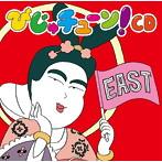 「びじゅチューン!」CD EAST/井上涼(アルバム)