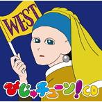 「びじゅチューン!」CD WEST/井上涼(アルバム)