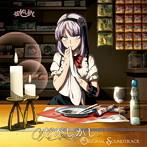 「だがしかし」ORIGINAL SOUNDTRACK(アルバム)