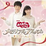 NHK「おかあさんといっしょ」メモリアルアルバム~キミといっしょに~(アルバム)