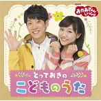 NHK「おかあさんといっしょ」とっておきのこどものうた(アルバム)