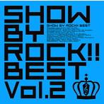 「SHOW BY ROCK!!」BEST Vol.2(アルバム)