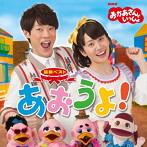 NHK「おかあさんといっしょ」最新ベスト~あおうよ!(アルバム)