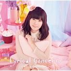 Lyrical Concerto/竹達彩奈(アルバム)