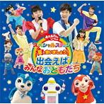 NHK「おかあさんといっしょ」スペシャルステージ~星で会いましょう!-出会えばみんなおともだち-(アルバム)