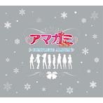 「アマガミSS」COMPLETE ALBUM(アルバム)