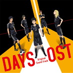 「DAYS」オリジナル・サウンドトラック(アルバム)