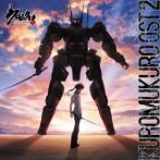 「クロムクロ」OST2(アルバム)