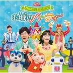 NHK「おかあさんといっしょ」ファミリーコンサート~みんなでおどろう♪お城のパーティー(アルバム)