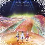 「結城友奈は勇者である-鷲尾須美の章-」オリジナルサウンドトラック(アルバム)