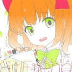 「ガールフレンド(仮)」キャラクターソングシリーズ Vol.05(アルバム)