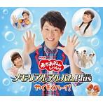 NHK「おかあさんといっしょ」メモリアルアルバムPlus~やくそくハーイ!~(アルバム)