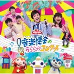 NHK「おかあさんといっしょ」ファミリーコンサート~音楽博士のうららかコンサート(アルバム)