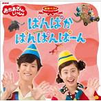 NHK「おかあさんといっしょ」最新ベスト~ぱんぱかぱんぱんぱーん(アルバム)